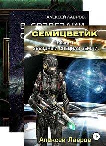 Скачать Сборник произведений А.Лаврова (11 книг)