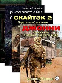 Скачать Сборник произведений А.Лаврова (13 книг) бесплатно