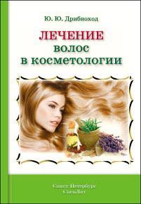 Скачать Лечение волос в косметологии