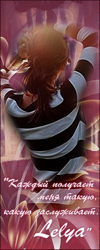 http://ipic.su/img/img7/fs/Lelya.1462285608.jpg
