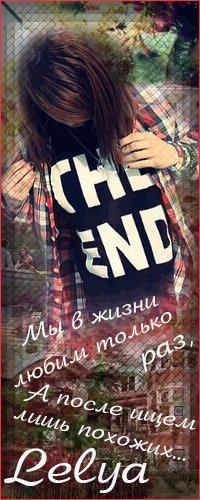 http://ipic.su/img/img7/fs/Lelya5.1460264067.jpg