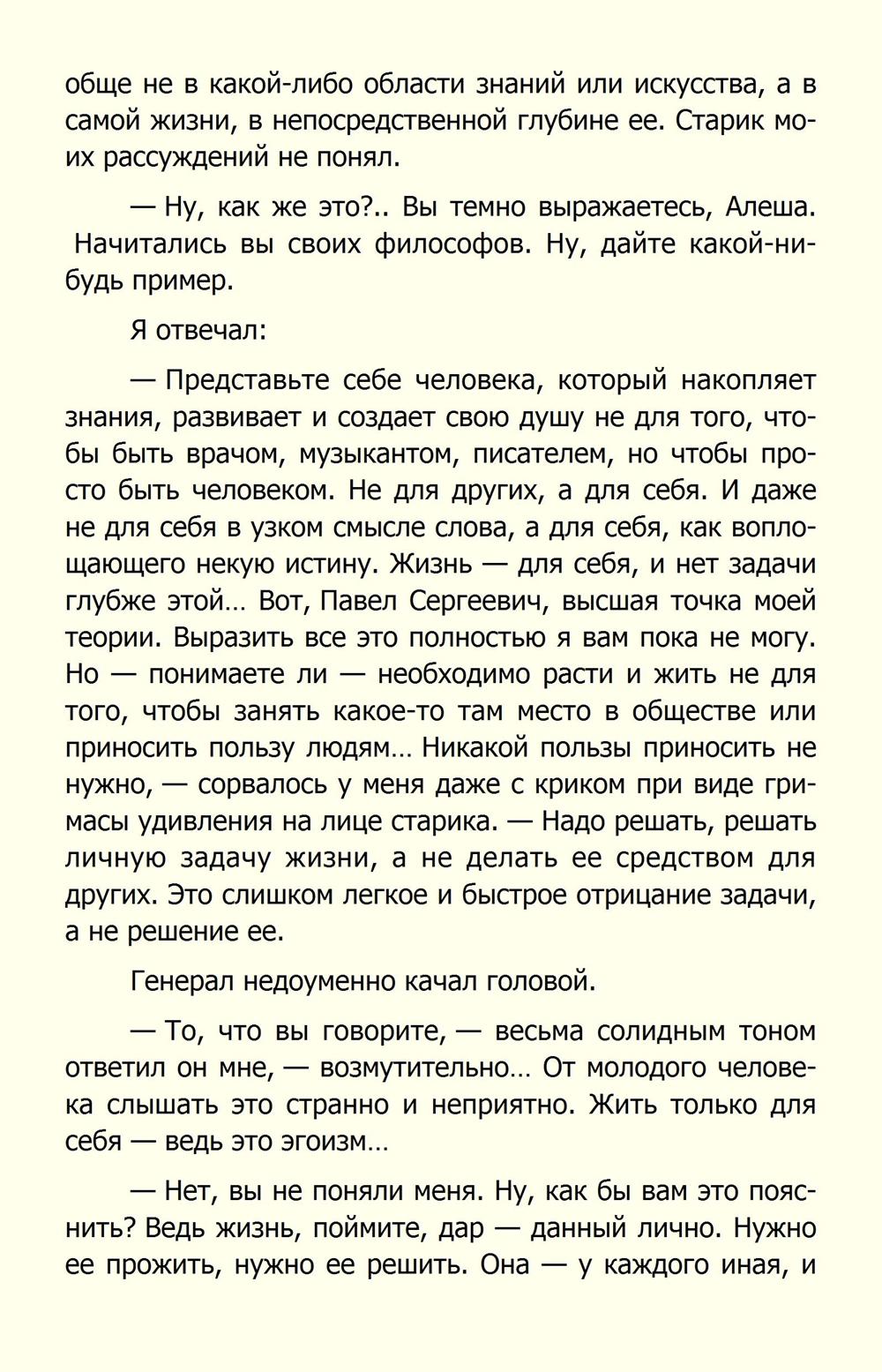 http://ipic.su/img/img7/fs/LenskijMuravev.1584704303.jpg