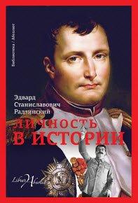 Скачать Личность в истории (сборник)