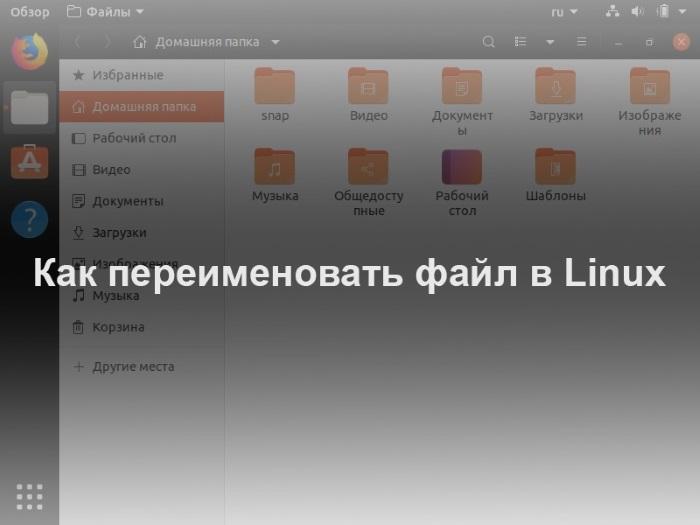 Меняем имя файла в Linux