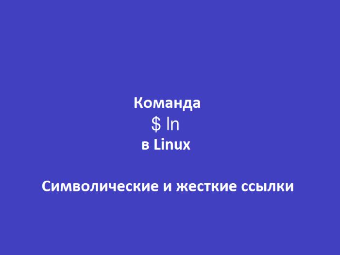 Символические и жесткие ссылки в Linux