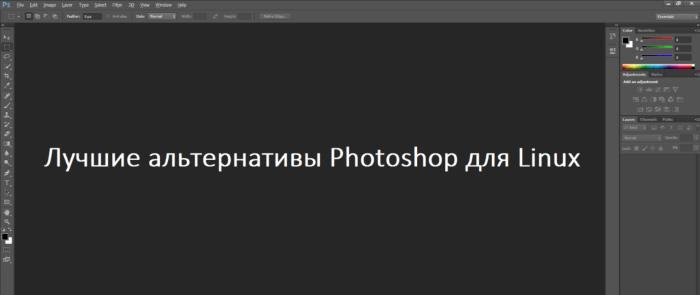 Графические редакторы для Linux