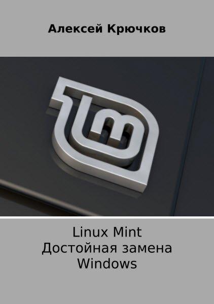 Скачать Linux Mint. Достойная замена Windows