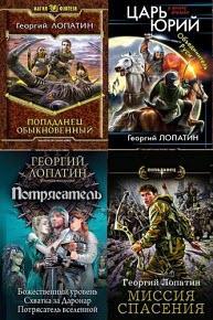 Скачать Сборник произведений Г.Лопатина (19 книг)