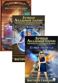 Лучшая академия магии. Цикл из 3 книг