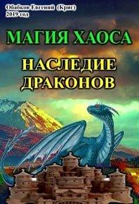 Скачать Магия Хаоса. Наследие драконов