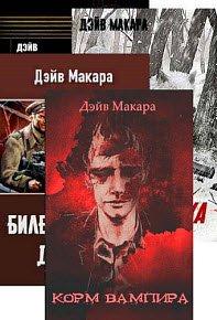 Скачать Сборник произведений Д.Макара (6 книг)