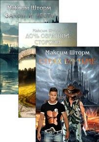 Скачать Сборник произведений М.Шторм (4 книги)