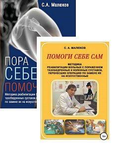Скачать Сборник произведений С.Малюкова (2 книги)