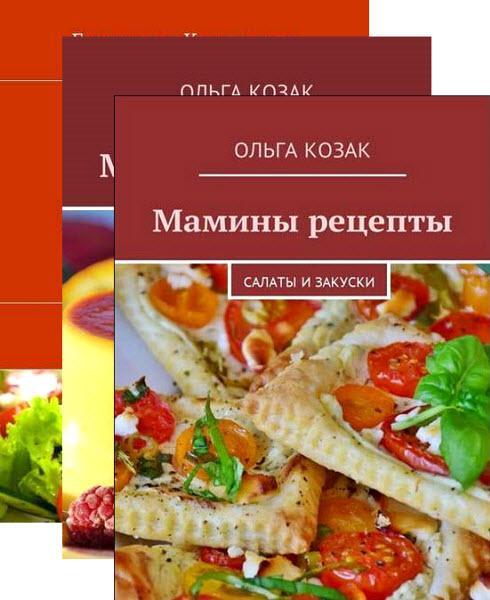 О. Козак, Е. Кислицина. Мамины рецепты. Сборник книг