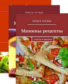 Скачать Мамины рецепты. Серия из 3 книг
