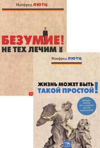 Скачать Сборник произведений М.Лютца (2 книги)