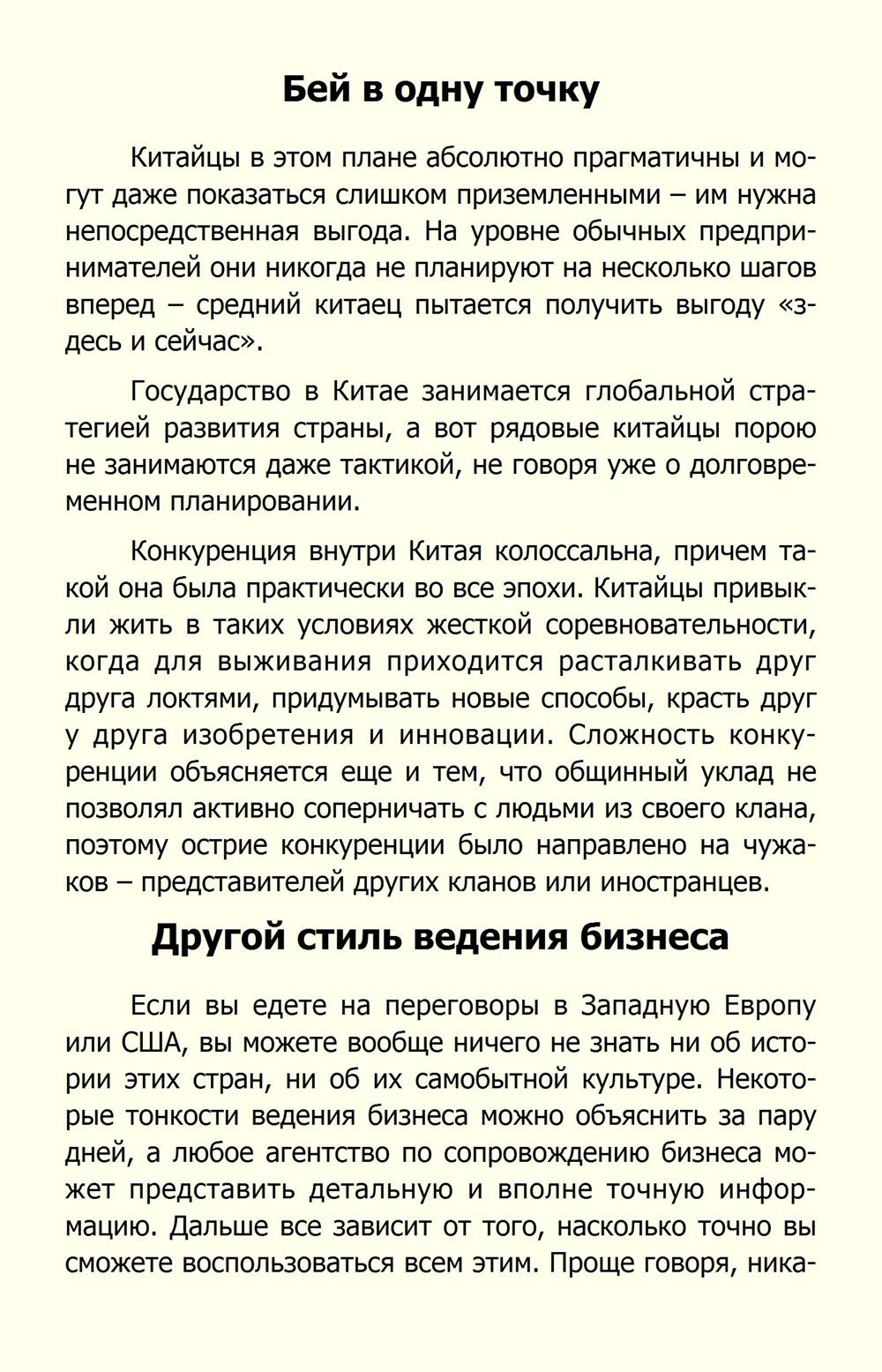 http://ipic.su/img/img7/fs/Maslov-Kitajbezvranya_061.1580730640.jpg