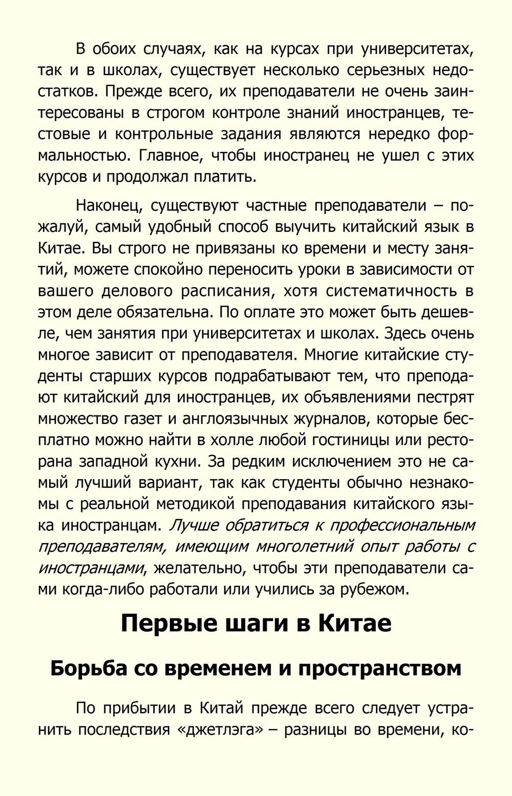 http://ipic.su/img/img7/fs/Maslov-Kitajbezvranya_106.1580730642.jpg