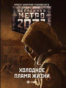 Скачать Метро 2033. Холодное пламя жизни (сборник)