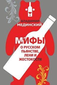 Скачать Мифы о русском пьянстве, лени и жестокости