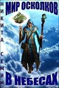 Скачать Мир осколков. В небесах