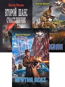 Скачать Сборник произведений В. Мишина (8 книг)