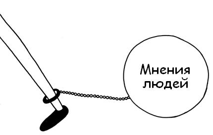 http://ipic.su/img/img7/fs/Mneniyalyudej.1485256354.jpg