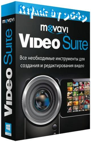 Movavi Video Suite 18.0.0 [143.6 MB]