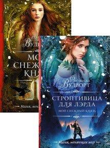 Скачать Мой снежный князь. Цикл из 2 книг