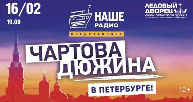 Новогодние сюрпризы от «Чартовой Дюжины 2019» - Новости радио OnAir.ru