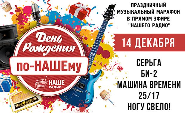 НАШЕ Радио празднует День рождения в прямом эфире! Слушай #onair, смотри #online - Новости радио OnAir.ru