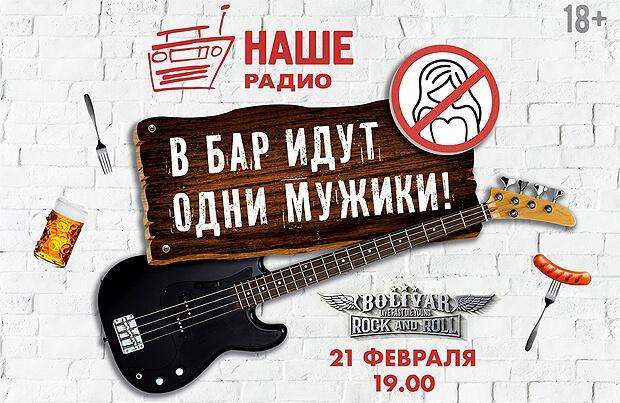 «В бар идут одни мужики»… вместе с НАШим Радио - Новости радио OnAir.ru