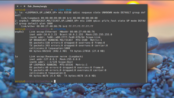Настройка сети в Ubuntu