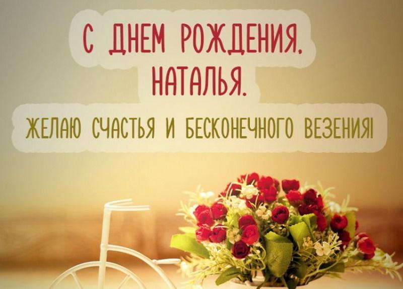 Подруге Наташе с любовью желаем..