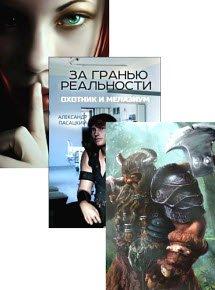 Скачать Сборник произведений А. Пасацкого (8 книг)
