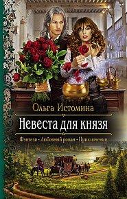 Скачать Невеста для князя