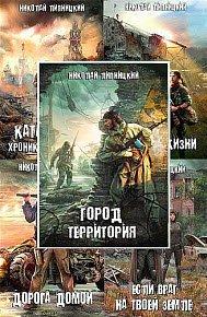 Скачать Сборник произведений Н.Липницкого (11 книг)