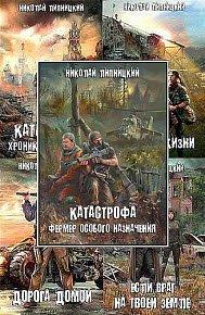 Скачать Сборник произведений Н.Липницкого (14 книг)