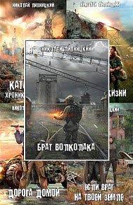 Скачать Сборник произведений Н.Липницкого (16 книг)