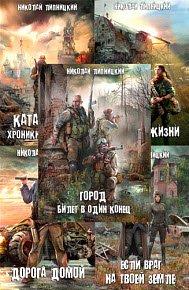 Скачать Сборник произведений Н.Липницкий (6 книг)