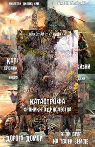 Скачать Николай Липницкий. Сборник произведений (8 книг)