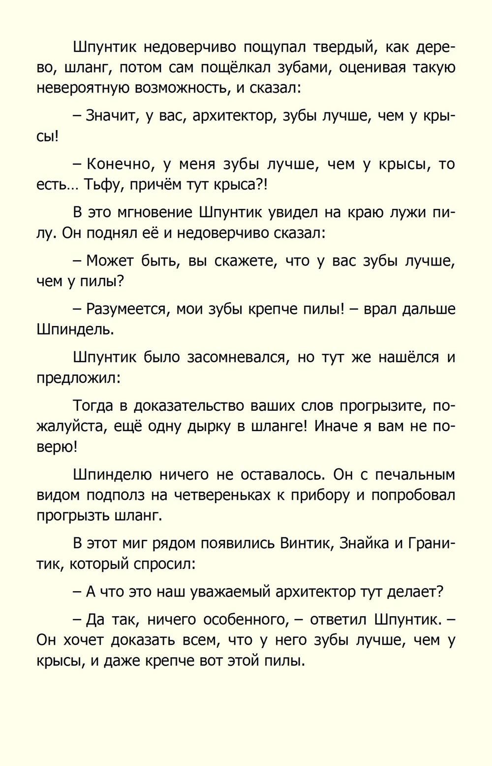 http://ipic.su/img/img7/fs/Nosov.1596219349.jpg