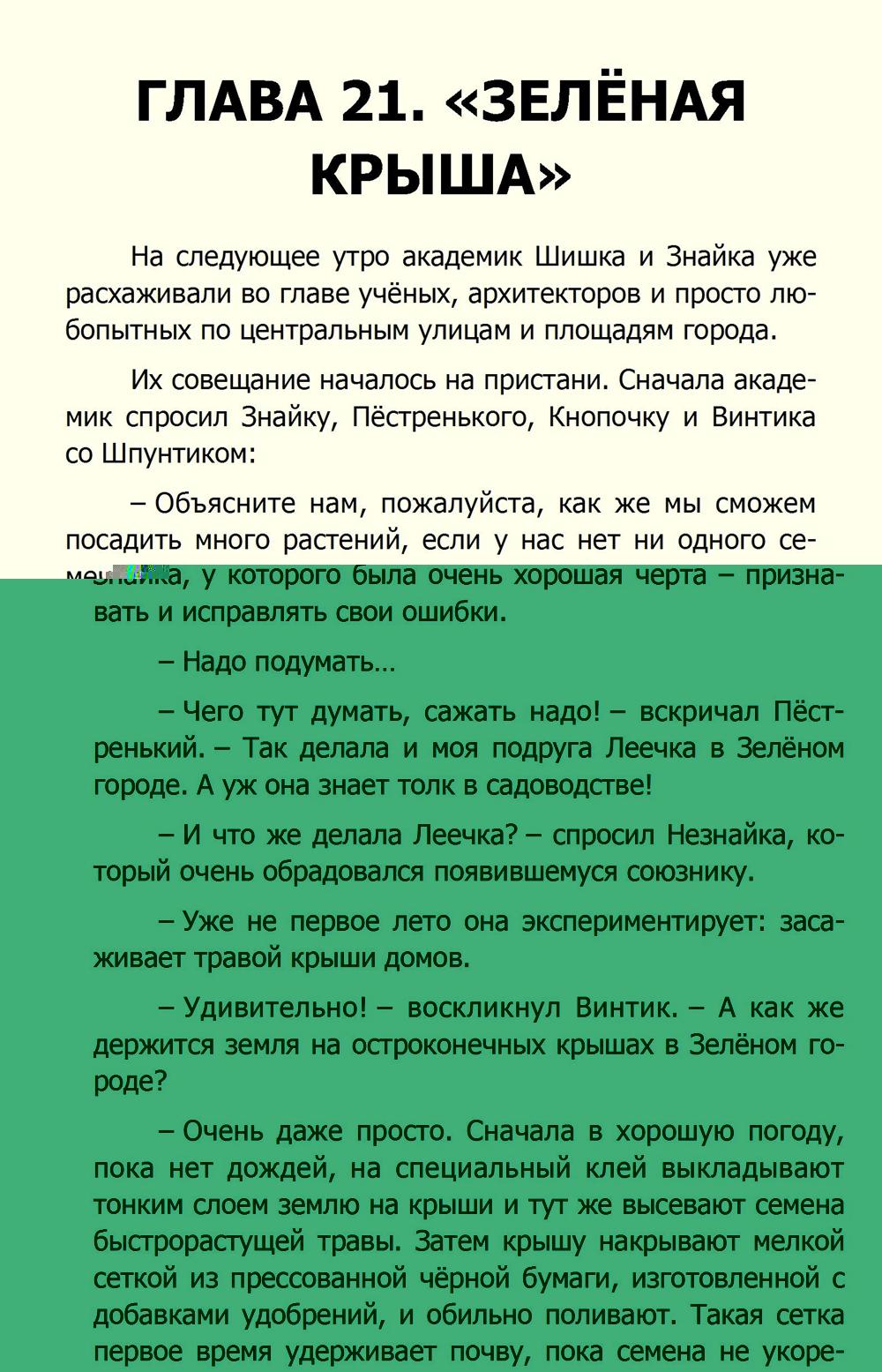 http://ipic.su/img/img7/fs/Nosov.1596219350.jpg