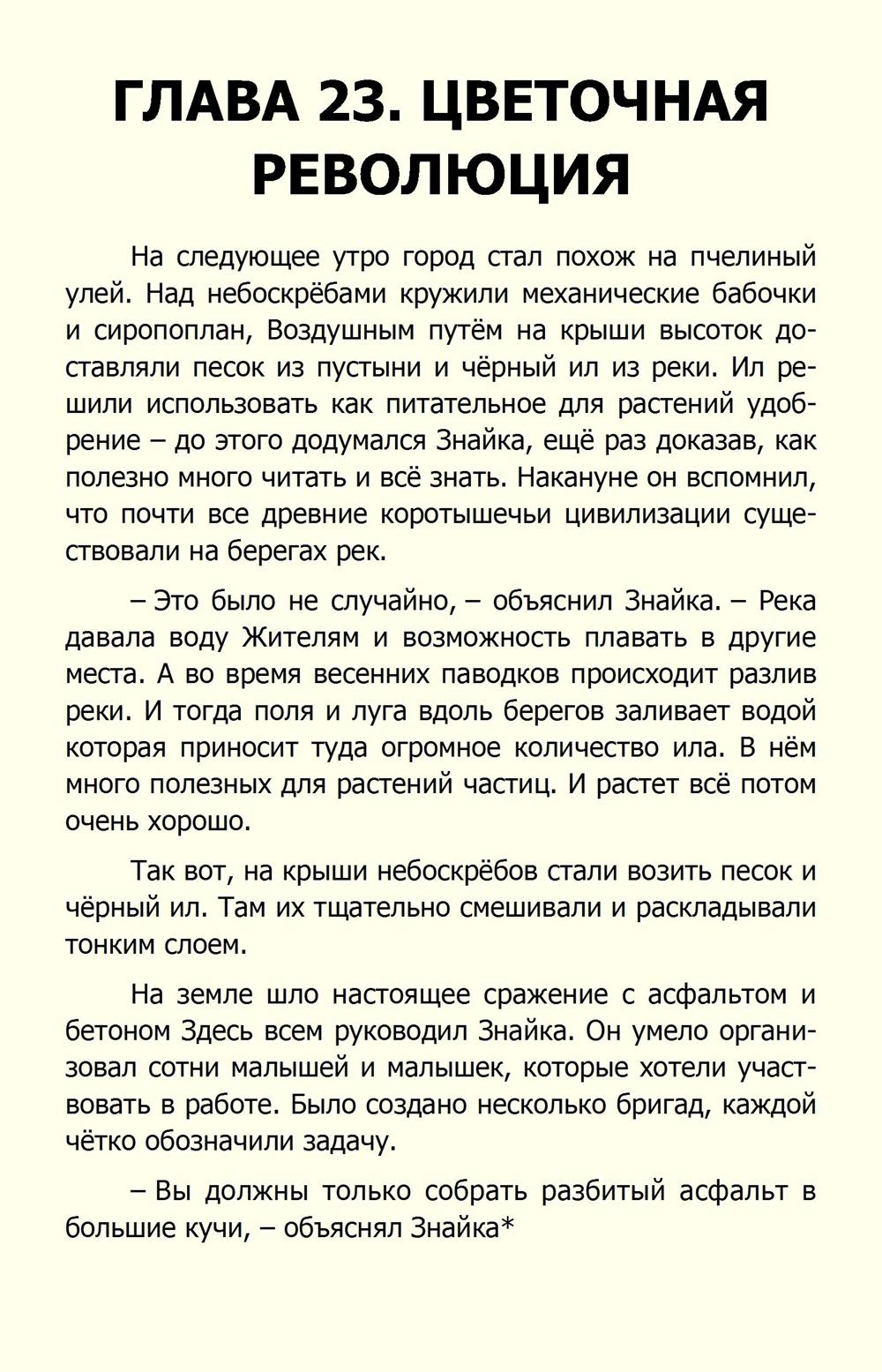 http://ipic.su/img/img7/fs/Nosov.1596219354.jpg