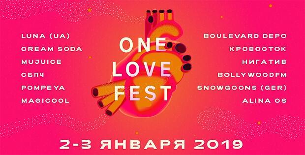 Радио ENERGY-Санкт-Петербург приглашает на первый зимний музыкальный фестиваль One Love Fest - Новости радио OnAir.ru