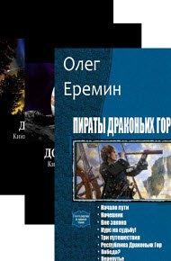 Скачать Сборник произведений О.Ерёмина (10 книг) бесплатно