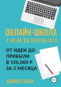 Скачать Онлайн-школа с нуля до результата. От идеи до прибыли в 150.000 р за 3 месяца
