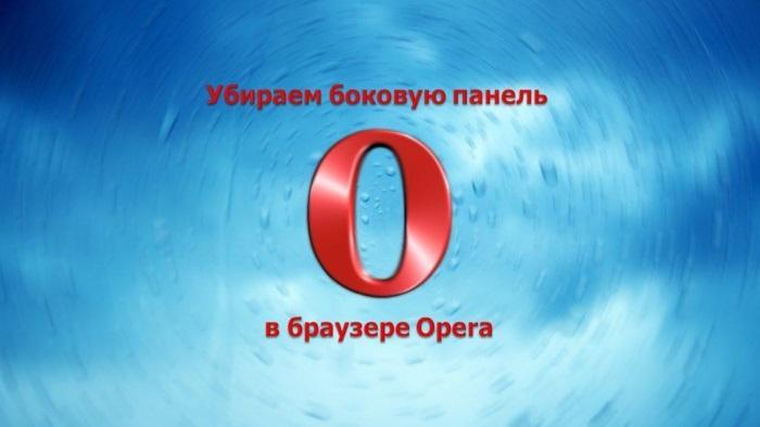 Убираем боковую панель в браузере Opera