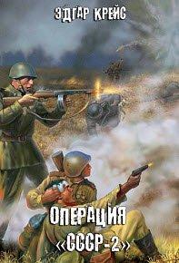 Скачать Операция «СССР-2»