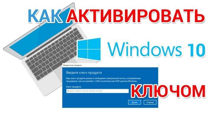 Ошибки активации Windows 10